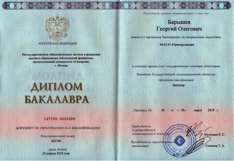 Диплом Бакалавра Юриспруденции Барышева Георгия Олеговича