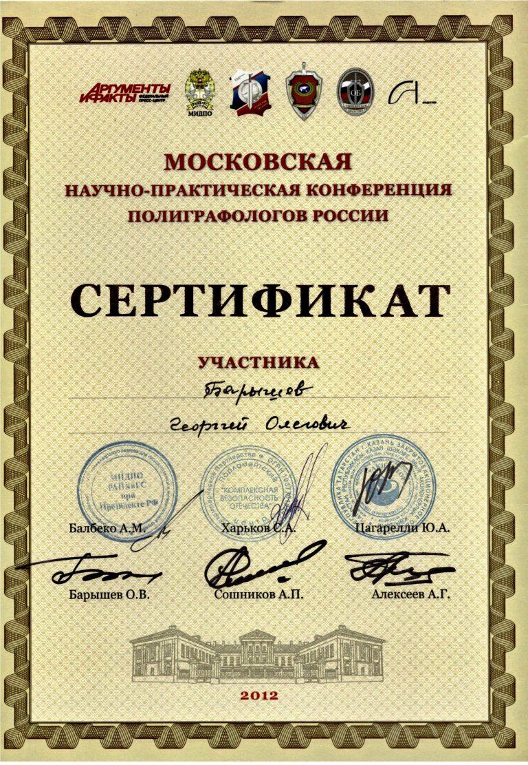 Сертификат Барышева Георгия Олеговича - участника научно-практической конференции полиграфологов России