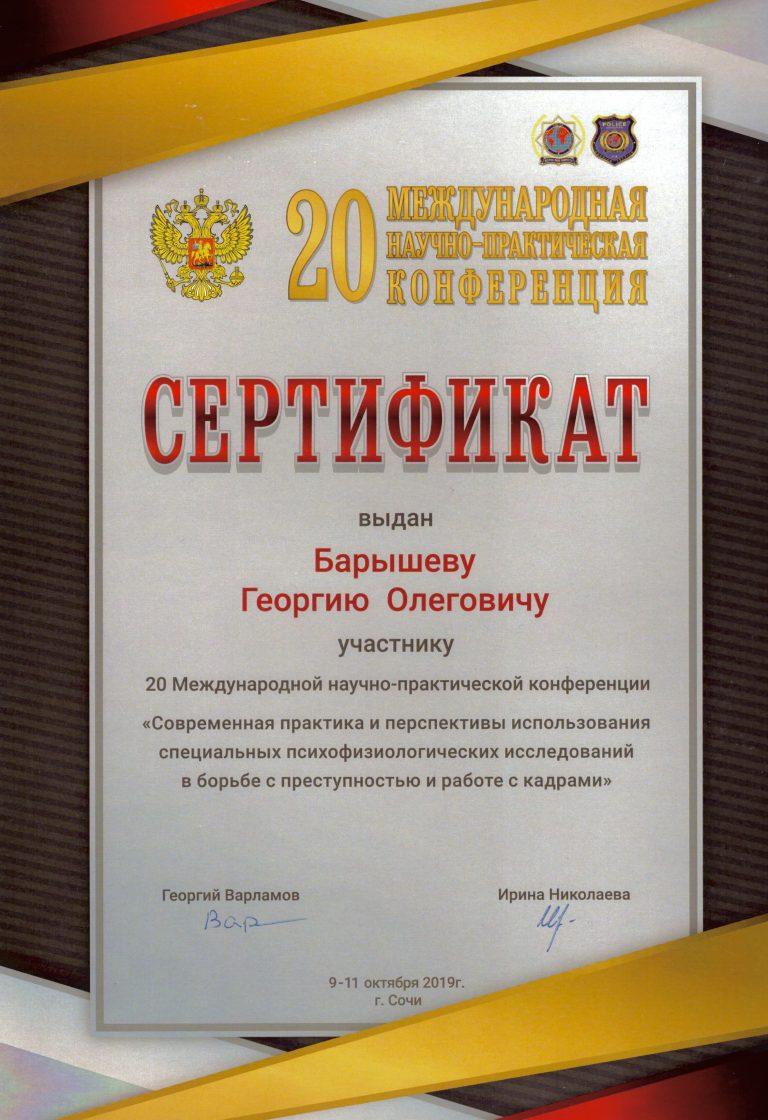 Сертификат Георгия Барышева - современная практика и перспективы использования специальных психофизиологических исследований в борьбе с преступностью и работе с кадрами