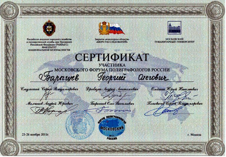 Сертификат Георгия Барышева - участника московского форума полиграфологов