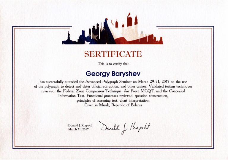 Сертификат Георгия Барышева об успешном прохождении семинара полиграфологов